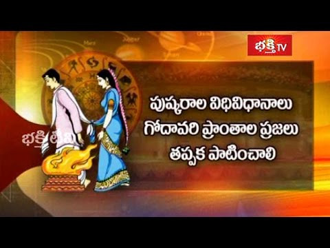 Godavari Pushkaralu effect on Marriages Rush in Andhra Pradesh
