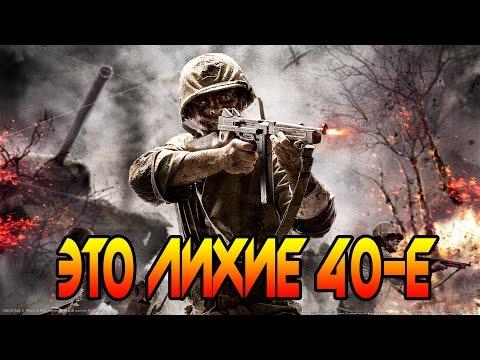 Это лихие 40-е, я выживаю как могу. Call of Duty World at War прохождение №2