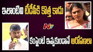 YS Sharmila Vs CM Chandrababu - Mataku Mata - NTV - netivaarthalu.com