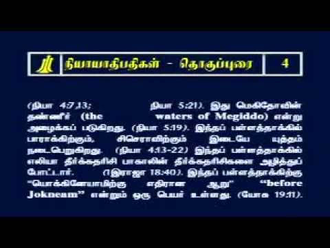 Tamil Study Bible Judges Chapter -4 video