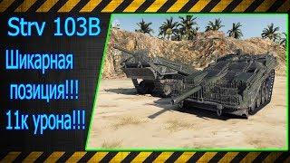 Strv 103B.  Шикарная позиция!!! 11к урона!!! Лучшие бои World of Tanks