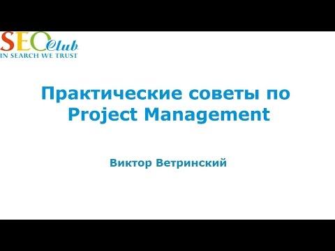 Практические советы по Project Management - Виктор Ветринский (SEO-Club)