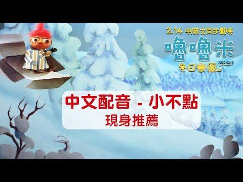 嚕嚕米冬日樂園 - 中文配音現身推薦:小不點篇 | 2.14 中/英文版同步上映