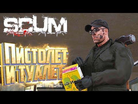 SCUM - КАК Сходить в ТУАЛЕТ и Перезарядить Оружие