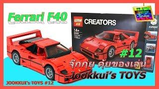 Lepin 21004 Ferrari F40 เฟอรารี่ สีแดง | รีวิว เลโก้จีน #จุ๊กกุ่ย TOYS 12