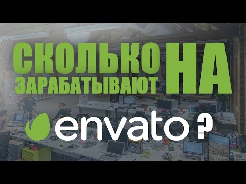 Сколько Можно Заработать на рынках Енвато? Считаем миллионы топовых авторов вместе.