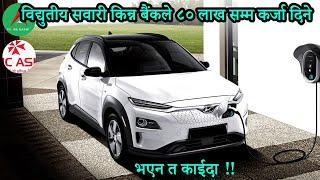 विद्युतीय सवारी किन्न बैंकले मूल्यको ८० प्रतिशतसम्म कर्जा दिने,Electric Car In Nepal,Hyundai Kona EV