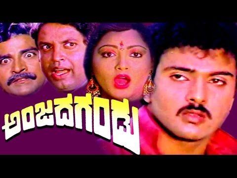 Anjada Gandu 1988: Full Kannada Movie video
