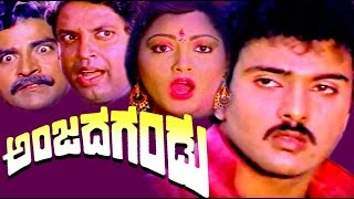 Anjada Gandu 1988: Full Kannada Movie