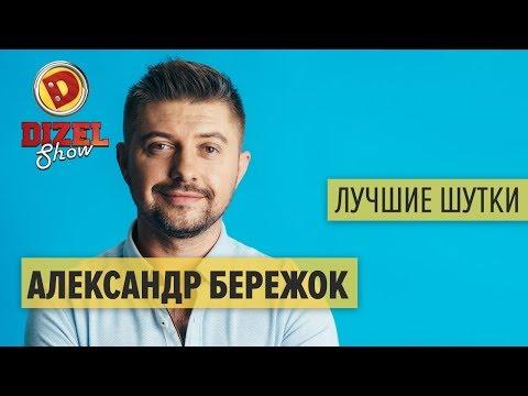 Александр Бережок - ПОДБОРКА ПРИКОЛОВ - Дизель Шоу ЛУЧШЕЕ   ЮМОР ICTV