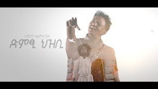 Zemen Alemseged - Dmtsi Hzbi / Ethiopian Tigrigna Music 2019 (Official Video)