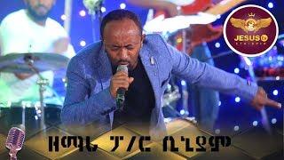 Man of God Prophet Jeremiah Husen Worship Time