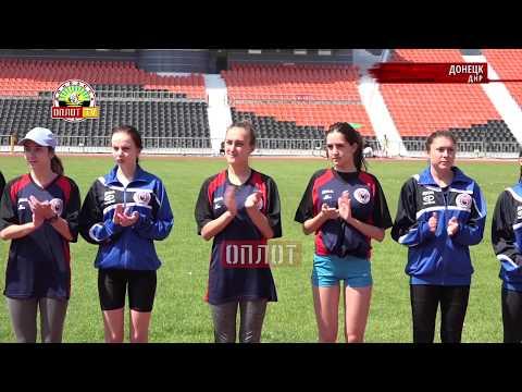 • Студенческие спортивные игры Донбасса