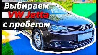 Volkswagen Jetta с пробегом /// выбираем