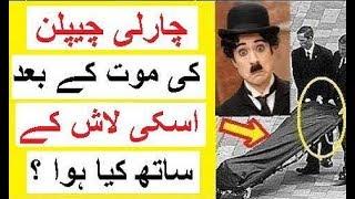 Charlie Chaplin Ki Mout Ke Baad Kya Hwa ??