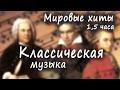 Классическая музыка мировые хиты Classical Music Шедевры классической музыки mp3