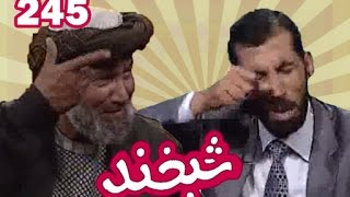 SHABKHAND 1TV AFGHANISTAN COMEDY SHOW EP 245