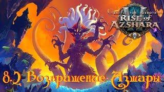 World of WarCraft #130 «Возвращение Азшары - Patch 8.2»