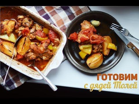 Простой рецепт курицы с овощами в духовке  Traybaked Chicken