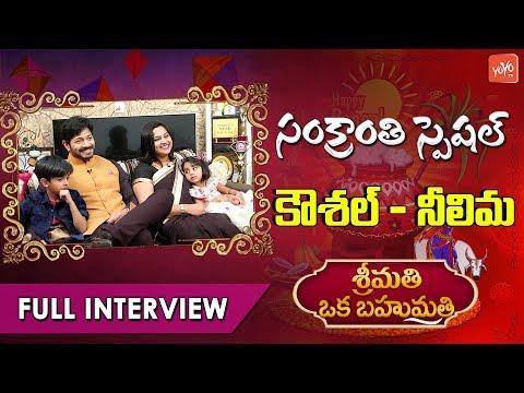 Kaushal and Neelima Exclusive Interview   Srimathi Oka Bahumathi   Sankranthi 2019 Special   YOYO TV