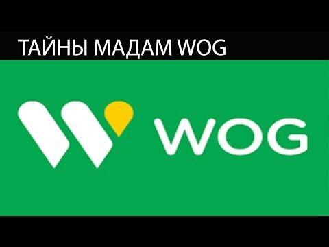 Тайны мадам WOG или о чем умалчивает администрация  известной компании