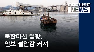 R]북한 어선 정박 부두에서 '3분 거리에 해경 파출소'