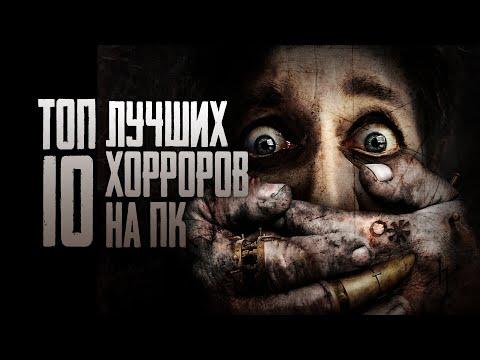 10 лучших хорроров на ПК\PC (Greed71 Review)