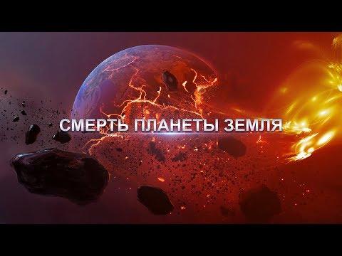 СМЕРТЬ ПЛАНЕТЫ ЗЕМЛЯ