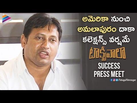 Taxiwaala Success Press Meet | SKN | Vijay Deverakonda | Priyanka Jawalkar | 2018 Telugu Movies