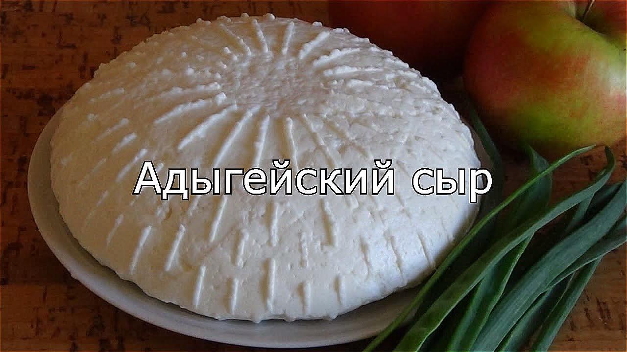 Адыгейский сыр в домашних условиях рецепт с пошаговое из молока