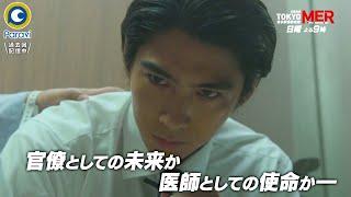 日曜劇場「TOKYO MER」#5 妊婦に迫る炎!絶体絶命の密室で母子の命を救え