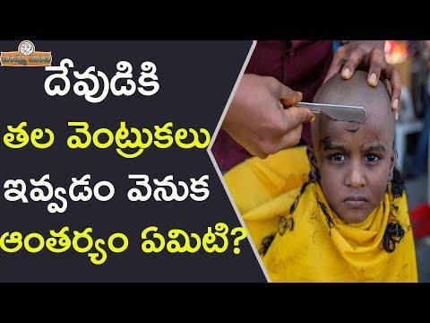 దేవుడికి తల వెంట్రుకలు ఇవ్వడం వెనుక ఆంతర్యం ఏమిటి? || Significance Of Head Shave At Temples