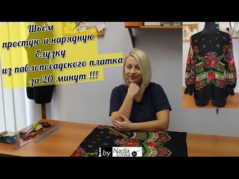 Шьём простую и нарядную блузку из павлопосадского платка за 20 минут ! by Nadia Umka !