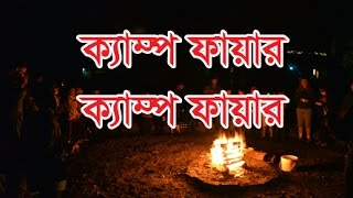 Camp Fire Scout Song Bangladesh Scouts