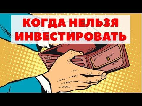 КОГДА КАТЕГОРИЧЕСКИ НЕЛЬЗЯ ИНВЕСТИРОВАТЬ. Тяжелое финансовое положение и инвестор. Последние деньги