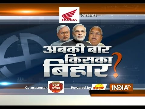 Watch the latest IndiaTV- C Voter Opinion Poll on Bihar Elections