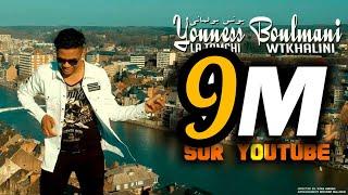 Younes Boulmani - La Tamchi Watkhlini (EXCLUSIVE Music Video) | يونس بولماني - لا تمشي و تخليني