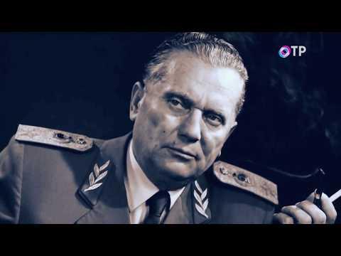 Леонид Млечин Вспомнить все. Иосиф Сталин и Иосип Броз Тито. Ссора с последствиями