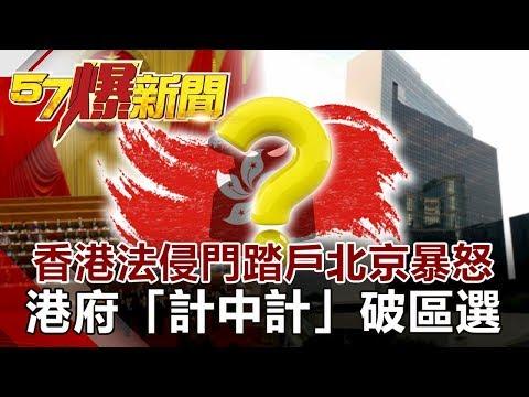 台灣-57爆新聞-20191120-香港法侵門踏戶北京暴怒 港府「計中計」破「區選」