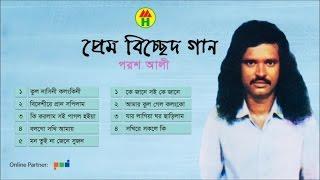 প্রেম বিচ্ছেদ গান - Porosh Ali - Prem Bicched Gaan