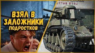 БИЛЛИ ДЕРЖИТ ПОДРОСТКОВ ВЗАПЕРТИ - НЕРВЫ НА ПРЕДЕЛЕ | World of Tanks