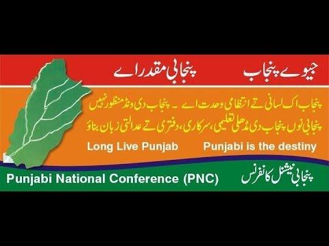 Division of Punjab opposedPunjabi National Conference 2009 Lahore...