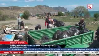 Должностных лиц курортных регионов будут штрафовать за грязные пляжи, а те чиновники, которые участвовали в земельных махинациях, лишатся работы