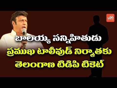 Tollywood Producer to Get Telangana TDP MLA Ticket | Nandamuri Balakrishna | YOYO TV Channel