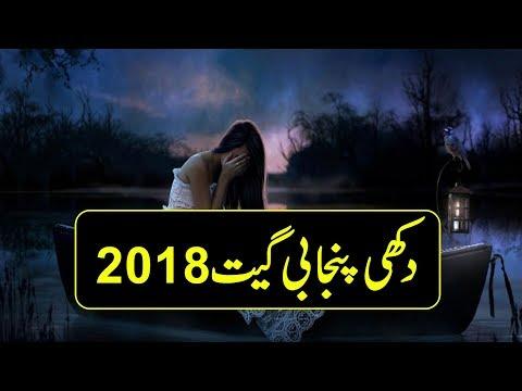 Sad Punjabi Song - Heart Touching Indian Sad Song 2018