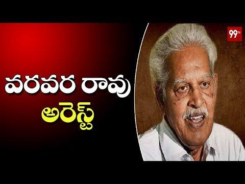 Police Arrest Virasam Leader Varavara Rao at His Residence | Hyderabad | 99 TV Telugu