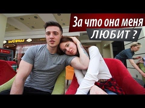 Vlog: ЗА ЧТО ОНА МЕНЯ ЛЮБИТ ?