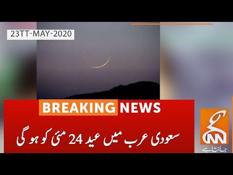 Download  Saudi Arabia announces Eid-ul-Fitr 2020 on May 24| GNN | 23 May 2020 Gratis, download lagu terbaru