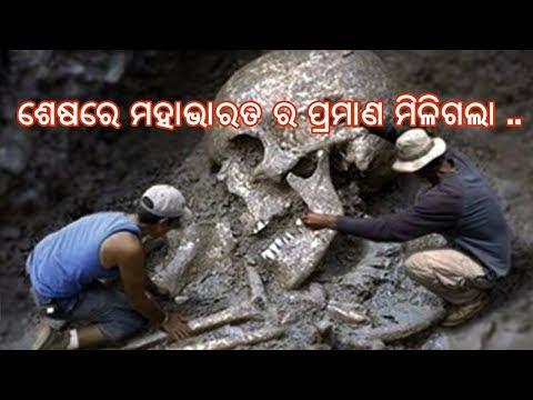 ବୈଜ୍ଞାନିକ ମାନେ ପ୍ରମାଣ କଲେ ଯେ ମହାଭାରତ ଯୁଦ୍ଧ ସତରେ ହେଇଥିଲା | Scientists find proof of Mahabharata