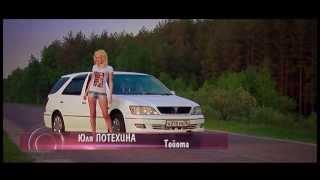 Юля Потехина - Тойота
